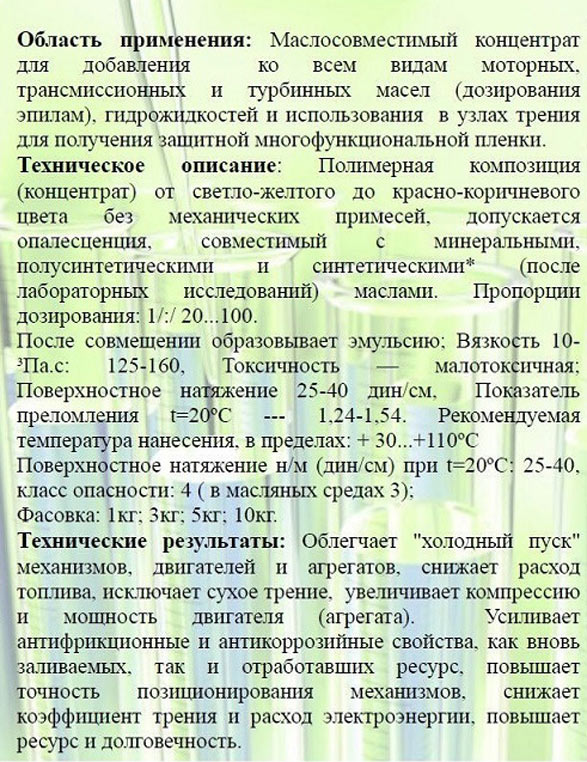 Epilam_Tribokoncentrat
